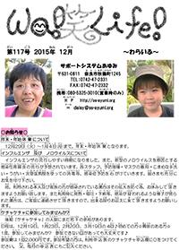 walife_2015_12_117