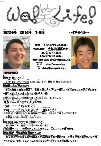 walife_2016_7-8_124