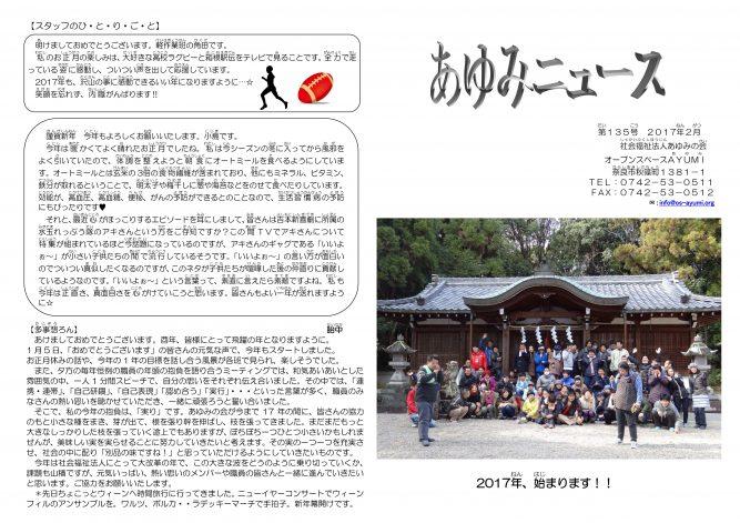 あゆみニュース2017年2月号改訂版JPG
