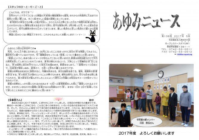 あゆみニュース2017年5月号_JPG