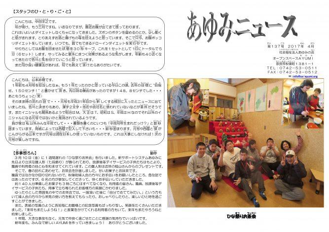 あゆみニュース2017年4月号改訂版JPG
