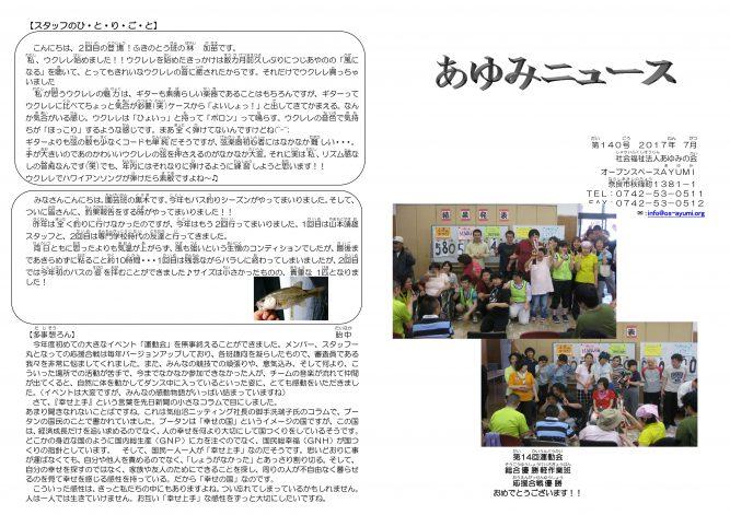 あゆみニュース2017年7月号JPG