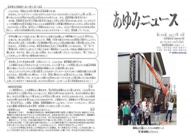 あゆみニュース2017年6月号JPG