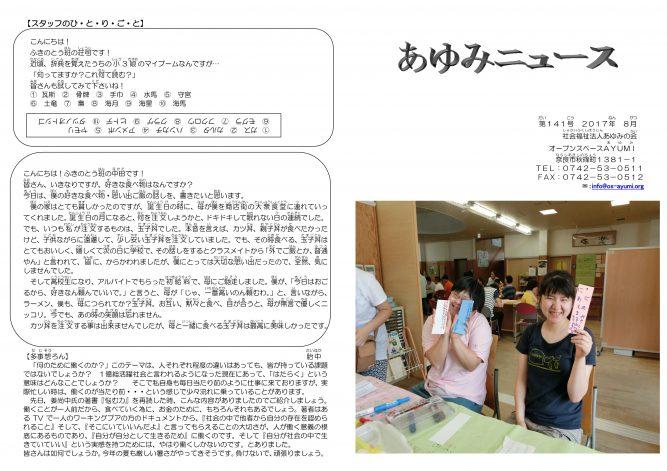 あゆみニュース2017年8月号JPG