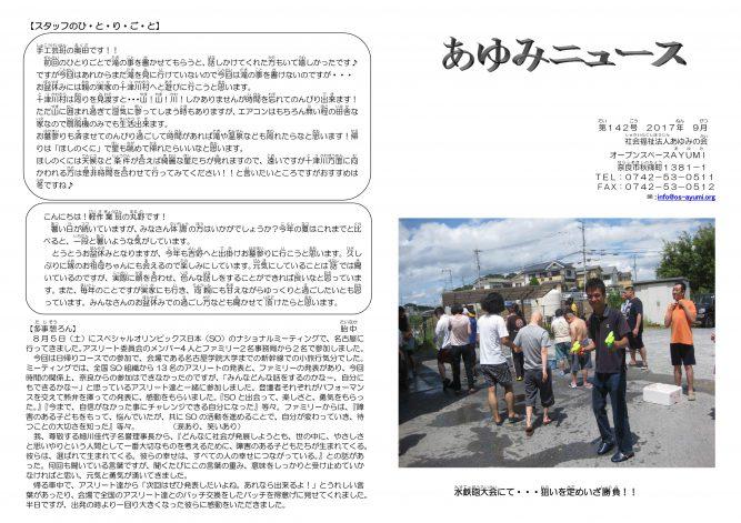 あゆみニュース2017年9月号