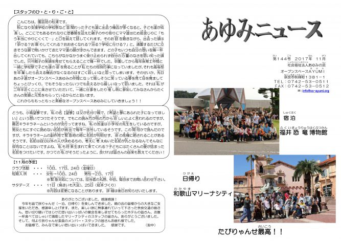 あゆみニュース2017年11月号